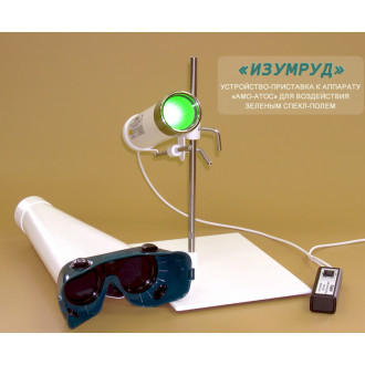 Аппарат лечения зрения - приставка ИЗУМРУД к аппарату АМО-АТОС для воздействия спекл-полем зеленого спектра в Екатеринбурге